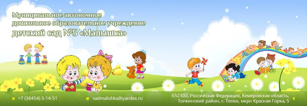 """МАДОУ Детский Сад № 5 """"Малышка"""""""